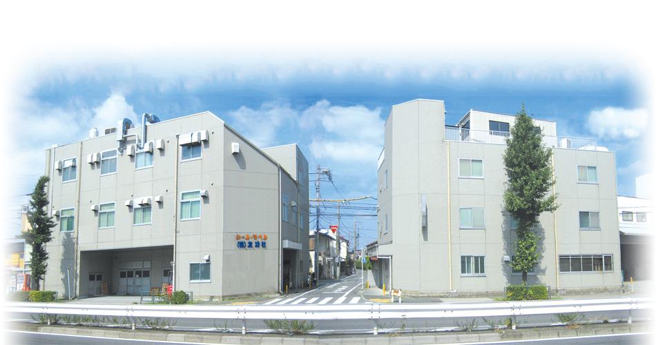 東京本社・工場写真